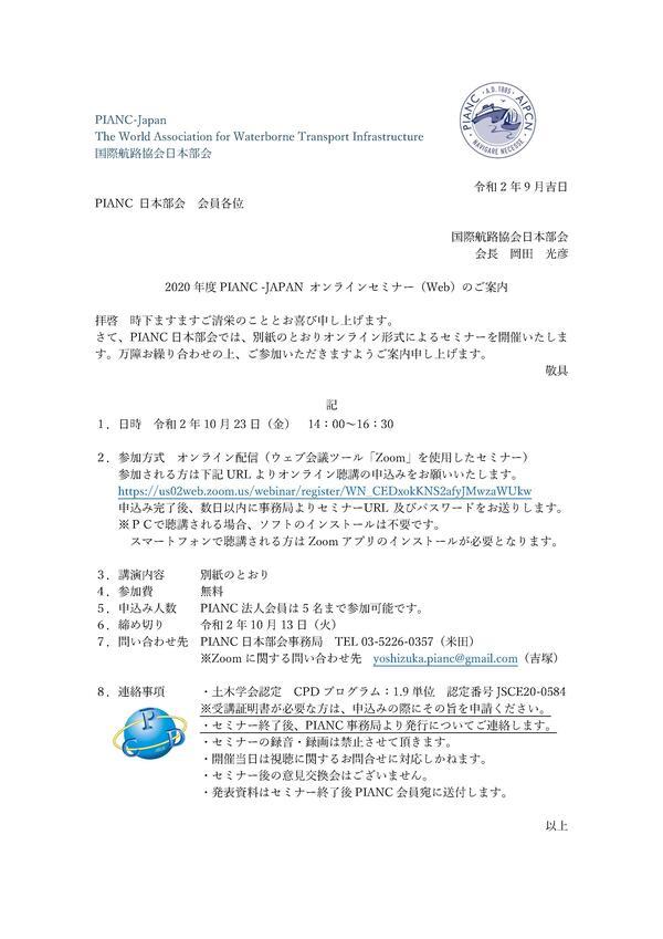 2020 年度PIANC -JAPAN オンラインセミナー(Web)のご案内_ページ_1.jpg