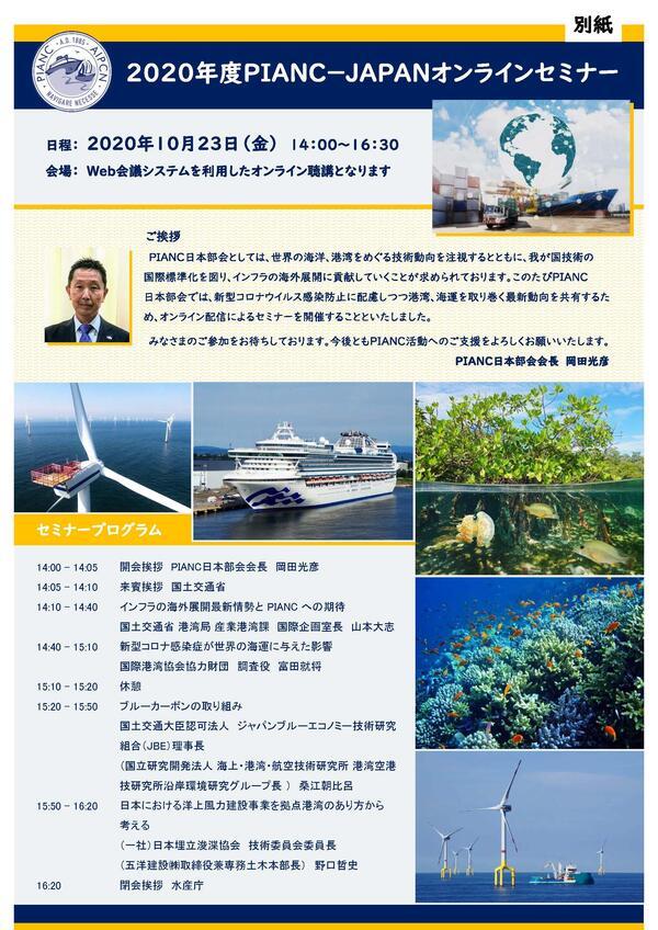 2020 年度PIANC -JAPAN オンラインセミナー(Web)のご案内_ページ_2.jpg