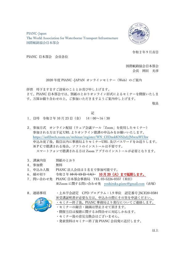 2020 年度PIANC -JAPAN オンラインセミナー(Web)のご案内_20201006 - コピー_ページ_1.jpg