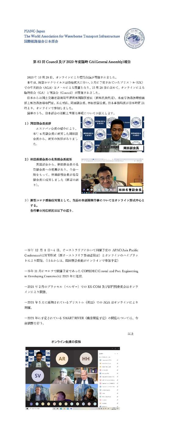 PIANCGA2020報告(201113).png