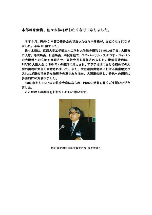 佐々木伸様訃報(鈴木ver2).jpg
